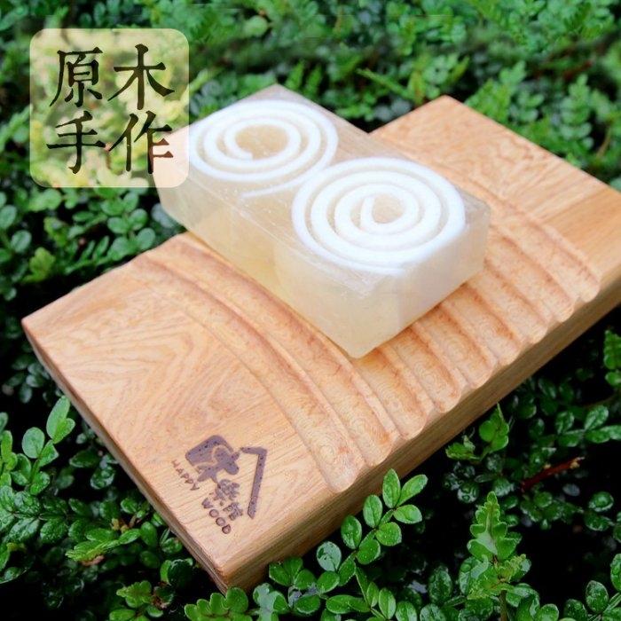 木樂館原木喜塵台檜肥皂盤台灣檜木洗衣板置物盤居家衛浴雜貨