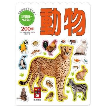 【風車】 動物 - 幼兒創意迷你貼紙書【玩貼紙遊戲、玩出創意,刺激孩子的想像力與創造力】