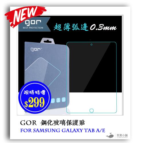 GOR鋼化玻璃貼非滿版Samsun Galaxy Tab S3 A 9.7吋Tab E 8.0 Tab E 9.6吋SM-T560三星鋼化螢幕保護貼