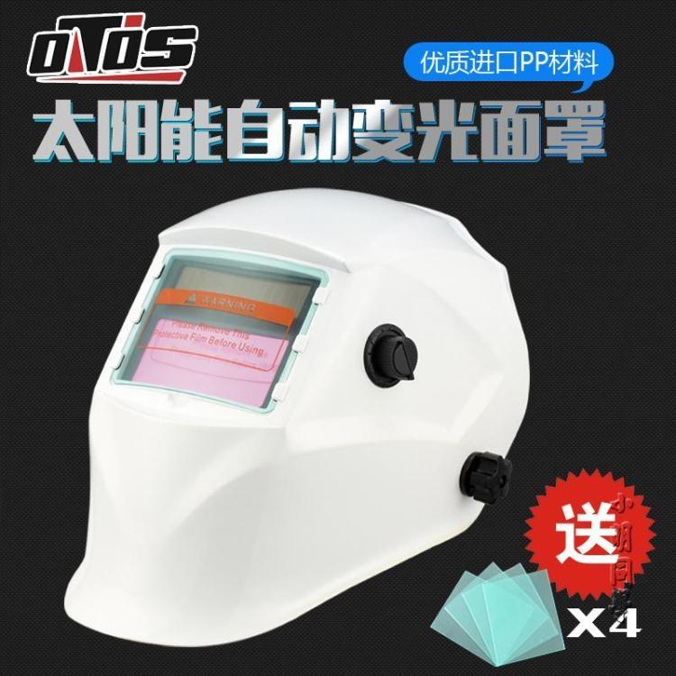 自動變光電焊面罩氬弧焊燒焊面具眼鏡焊工電焊帽焊接防紫外線小明同學