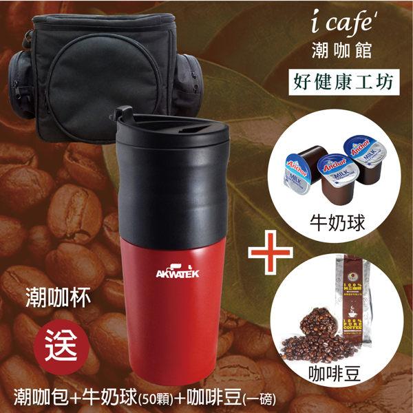 預購AKWATEK USB咖啡電動慢磨隨身杯研磨沖泡過濾