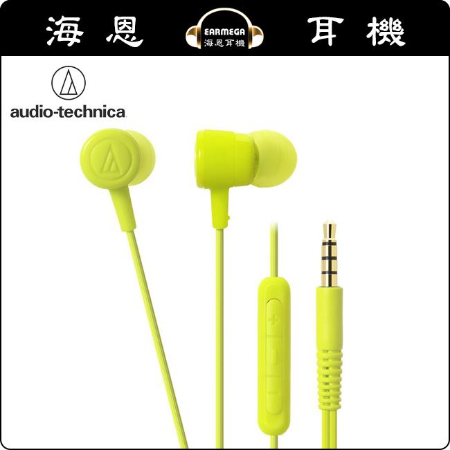 海恩耳機日本鐵三角audio-technica ATH-CKL220i iPhoen線控耳機亮綠色繽紛上市鐵三角公司貨
