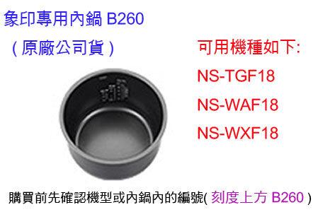 象印電子鍋內鍋 B260 公司貨-適用機型〈NS-TGF18/NS-WAF18/NS-WXF18〉。免運費。