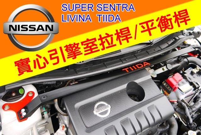 日產nissan TIIDA SENTRA仙草LIVINA鋁合金實心引擎室拉桿平橫桿