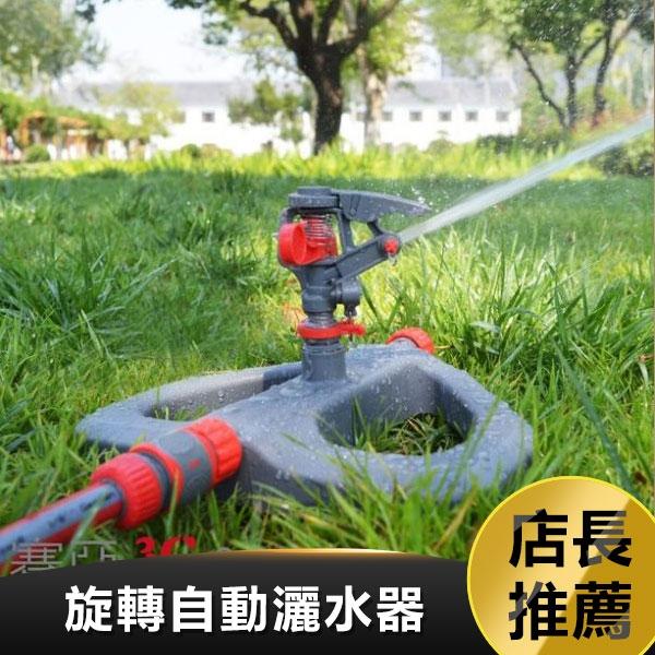 灑水器旋轉自動噴頭灑水器可移動360度