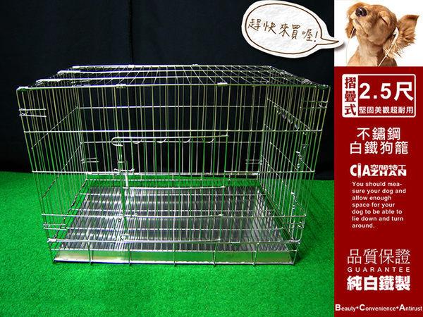 空間特工狗籠不鏽鋼摺疊2.5尺狗屋貓籠兔籠全新不銹鋼白鐵狗籠寵物籠