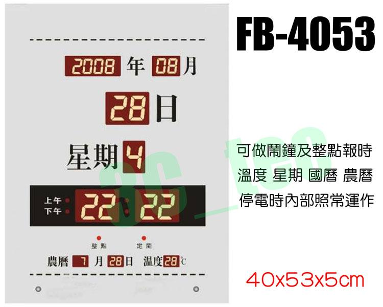 鋒寶FB-4053銀色FB4053 LED電子日曆萬年曆時鐘日期星期溫度濕度國曆農曆上下班鬧鈴