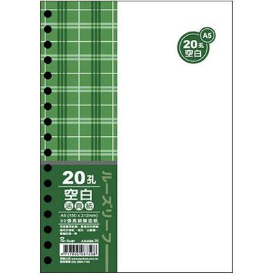 美加美AO3586 A5 20孔活頁紙-空白80入5包裝