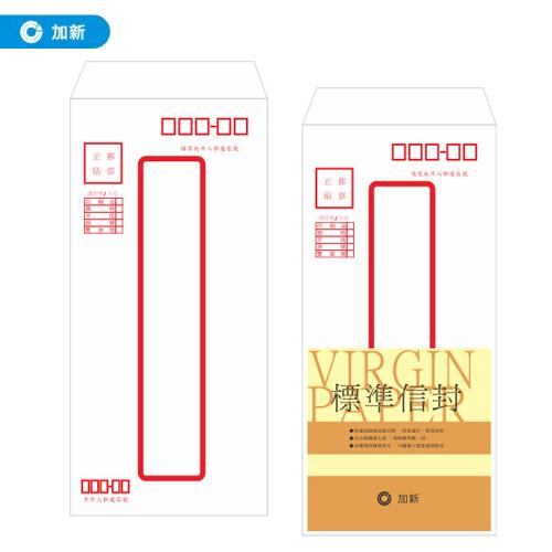(量販5包)《加新》80P附選項中信封500入/包 79002 (直式信封/標準信封/中式信封)