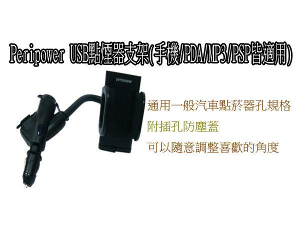 【限期24期零利率】全新 Peripower USB點煙器支架 8PPGLH010 (手機/PDA/MP3/PSP皆適用)