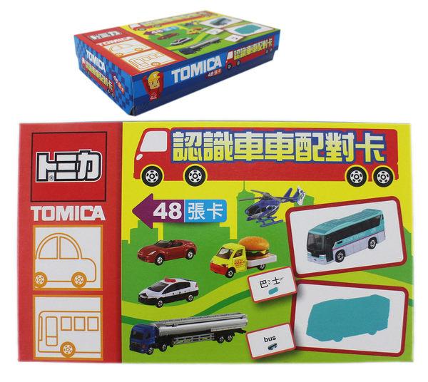 卡漫城認識車車配對卡兒童學習卡版TOMICA記憶卡汽車幼兒巴士火車卡車警車多美