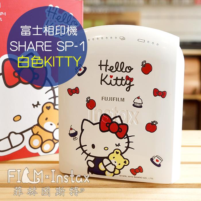 送空白底片【菲林因斯特】fujifilm instax SHARE SP-1 SP1 白色KITTY 限量版