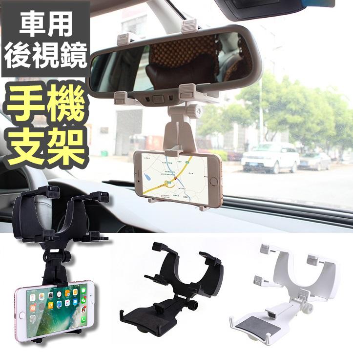 汽車後視鏡手機支架後照鏡手機架車用車架懶人架導航RR058