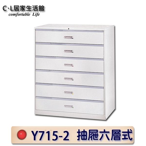 C L居家生活館Y715-2 OD-6一般抽屜六層式公文櫃資料櫃文件櫃置物櫃理想櫃