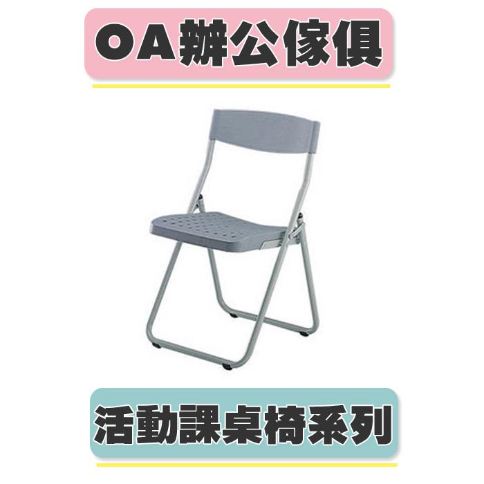 西瓜籽辦公傢俱L-1031塑鋼會議椅活動椅課桌椅