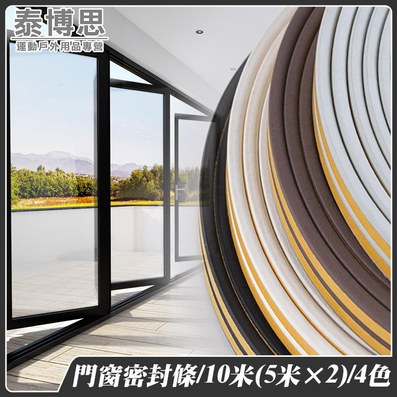 【泰博思】門窗密封條 隔音條 窗戶防風保暖 10米(5米X2)1包裝【F0405】