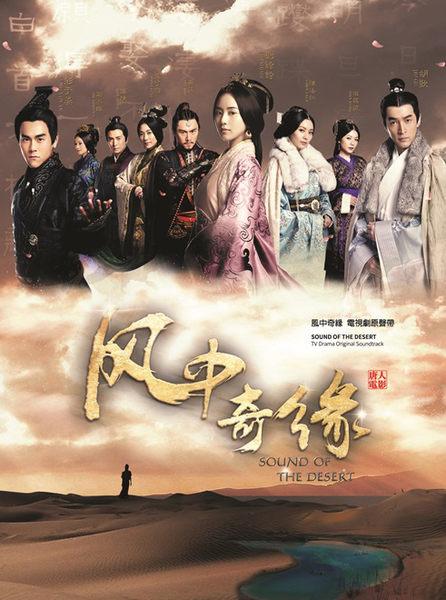 風中奇緣電視劇原聲帶OST CD音樂影片購