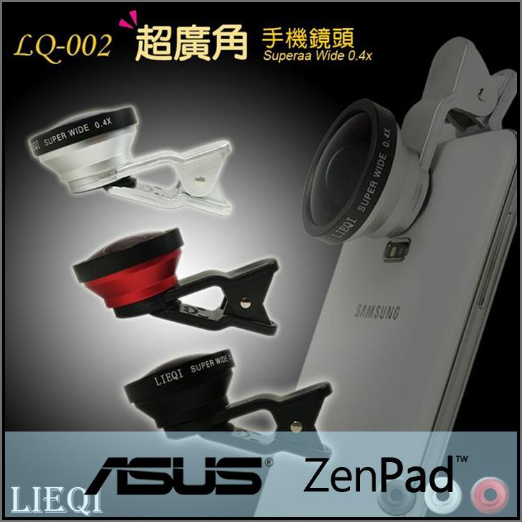 ★超大廣角Lieqi LQ-002通用手機鏡頭/自拍/ASUS ZenPad 8.0 Z380KL/ZenPad 10 Z300CL