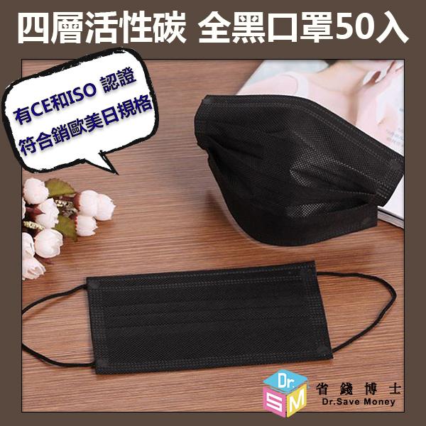 日韓熱賣 黑色口罩 個性潮流防塵口罩 四層活性碳全黑口罩50入(獨立包裝) 搖滾黑 150元