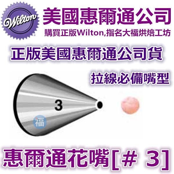 Wilton惠爾通花嘴3可搭食用色素筆12色色膏蛋白粉泰勒粉翻糖蛋糕糖霜擠花裱花花剪花釘餅乾模