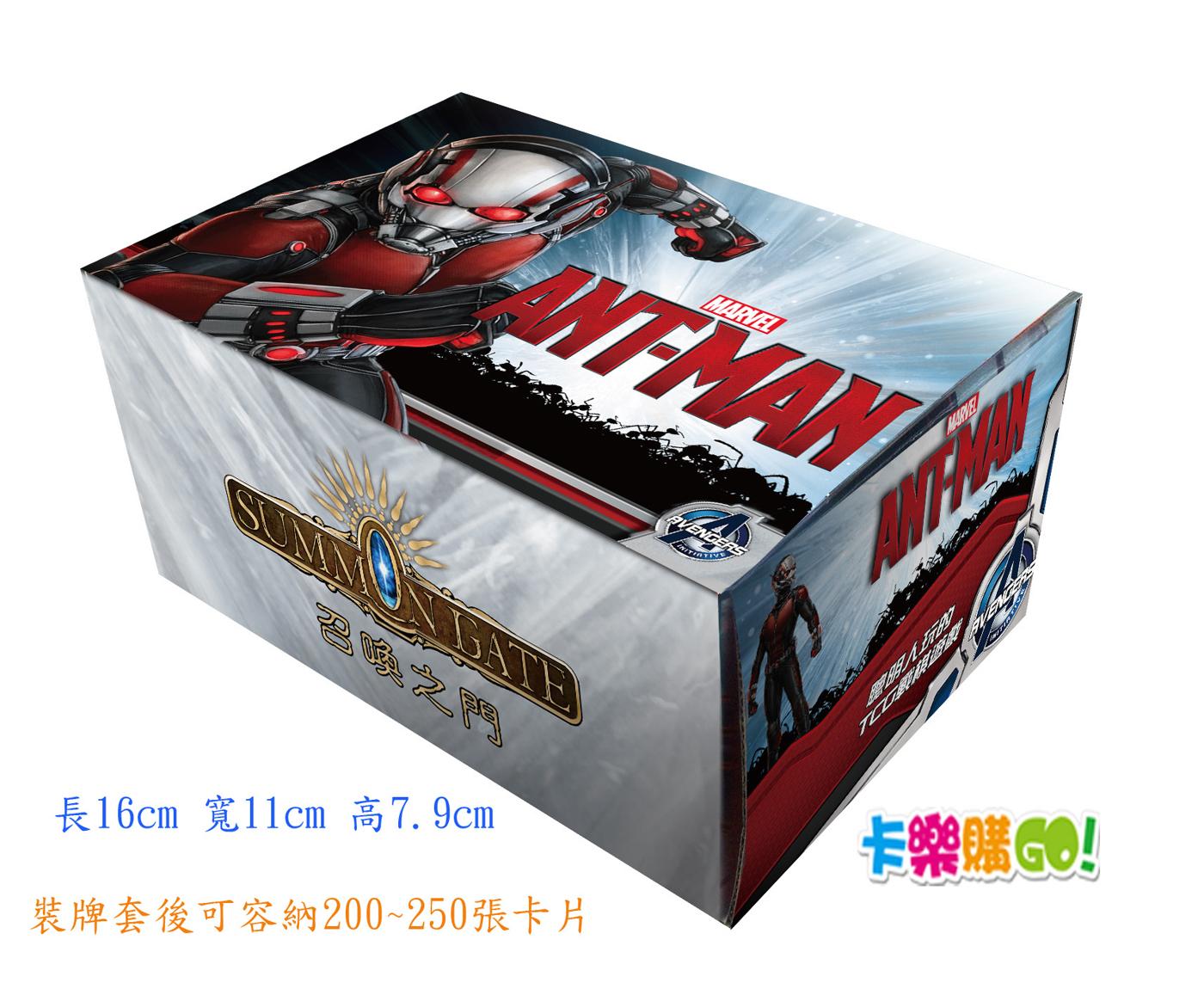 卡樂購Marvel漫威卡盒卡片收藏盒紙卡盒長卡盒召喚之門蟻人款