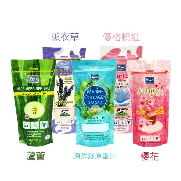 YOKO優菓SPA磨砂沐浴鹽ARGUSSY亞卡希(袋裝)300G多款可選 磨砂膏 身體保養 ◆醫妝世家◆