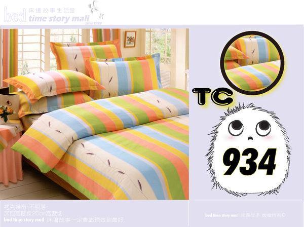 床邊故事台灣製清新亮麗條紋934 TC舒眠單人3.5尺薄床包枕套組
