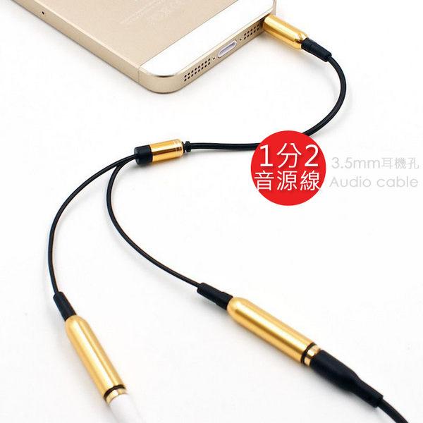 3.5mm一分二轉接線耳機分線器金屬耳機分線器分頻器耳機1轉2耳機轉接線轉換頭情侶線