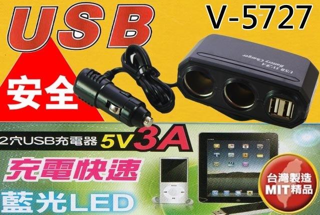 台灣製 JANDA V-5727 有線款 2孔 雙USB 3A 5V 點菸器擴充座 USB車充 擴充插座