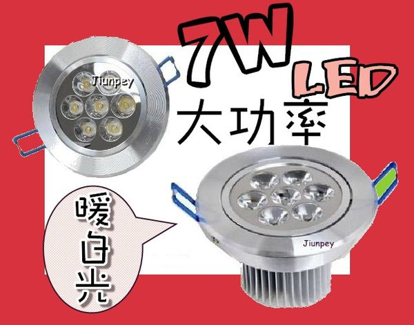 led崁燈開孔9.3mm均適用7W崁燈天花燈2入起定每入438暖白光