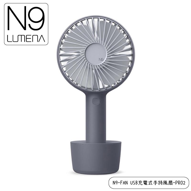 【N9 LUMENA N9-FAN USB充電式手持風扇-PRO2《深海藍》】FAN PRO 2/攜帶式風扇/小電扇/無線充電