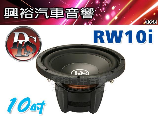 【DLS】瑞典 10吋 重低音喇叭RW10i*2歐姆
