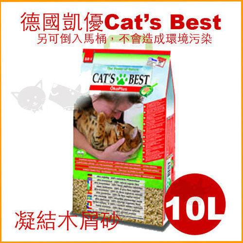 寵樂子德國凱優Cat's Best環保木屑砂凝結CS-JRS03 10L可倒入馬桶