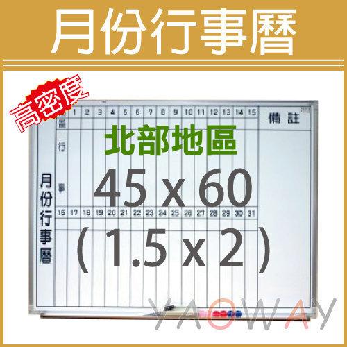 耀偉高密度行事曆白板60*45 2x1.5尺僅配送台北地區