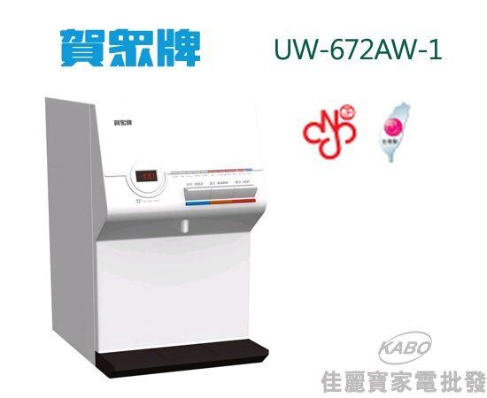 佳麗寶賀眾牌智能型微電腦桌上飲水機冰溫熱UW-672AW-1