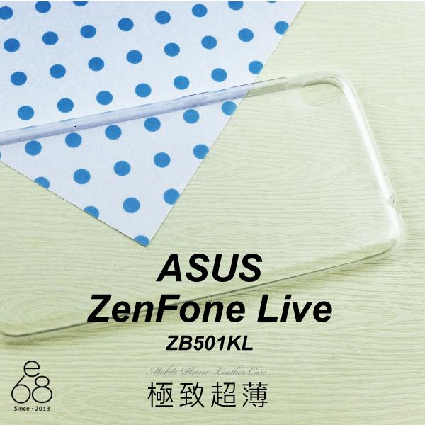 超薄透明殼ASUS Zenfone Live ZB501KL A007 5吋TPU套軟殼清水套手機殼