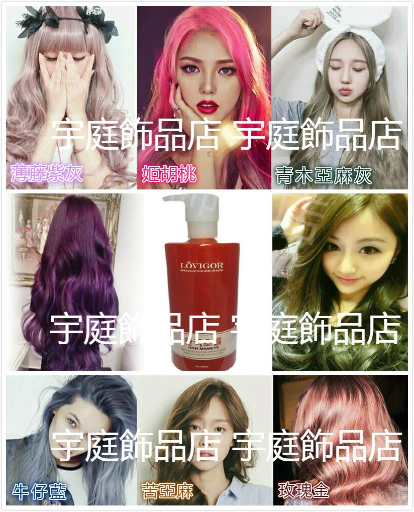 新款彩色護髮染顏色任選大容量450ml贈手套組染色護髮現貨供應宇庭飾品店