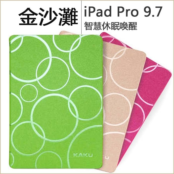 金沙系列蘋果iPad 9.7 2017新版平板皮套iPad Pro 9.7舊版智慧休眠防摔支架平板套超薄磨砂紋