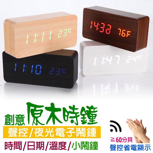 創意原木時鐘 LED木頭質感夜光聲控電子時鍾AJ-6035 靜音時尚USB小鬧鍾 電池電源線皆可