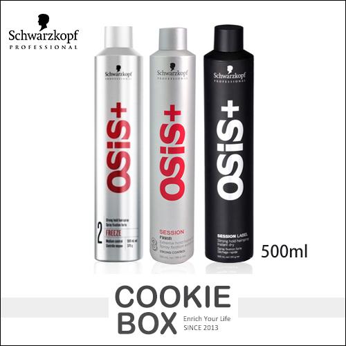 德國Schwarzkopf施華蔻OSIS定型噴霧500ml 2號急凍3號黑炫風黑颶風*餅乾盒子