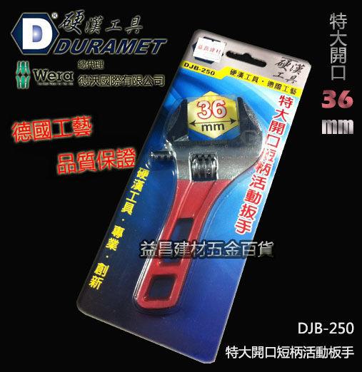 台北益昌硬漢工具DURAMET德國工藝DJB-250特大開口短柄活動板手開口36mm
