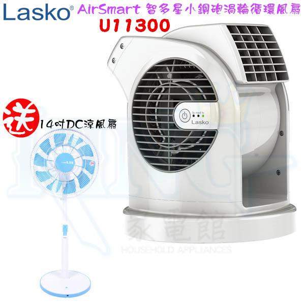 美國Lasko U11300 AirSmart贈迷你負離子清淨機智多星小鋼砲渦輪循環風扇涼風扇