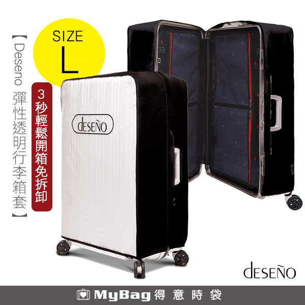 Deseno 防塵套 彈性透明行李箱套-L 獨特拉鍊設計 開箱面拆卸 得意時袋