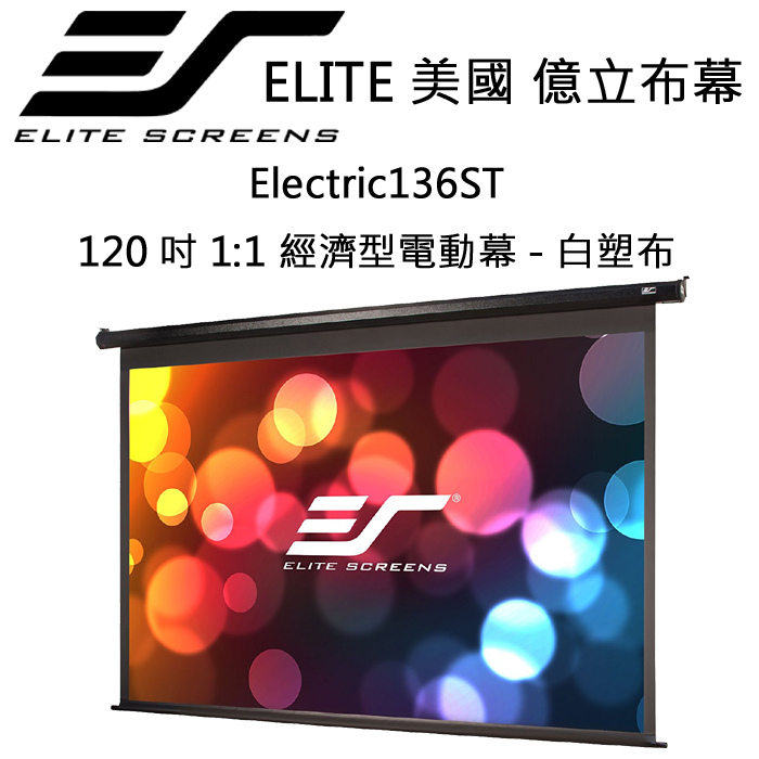 Elite Screens 美國 億立 布幕 【 Electric136ST 】 120吋 1:1 經濟型電動幕-白塑布*