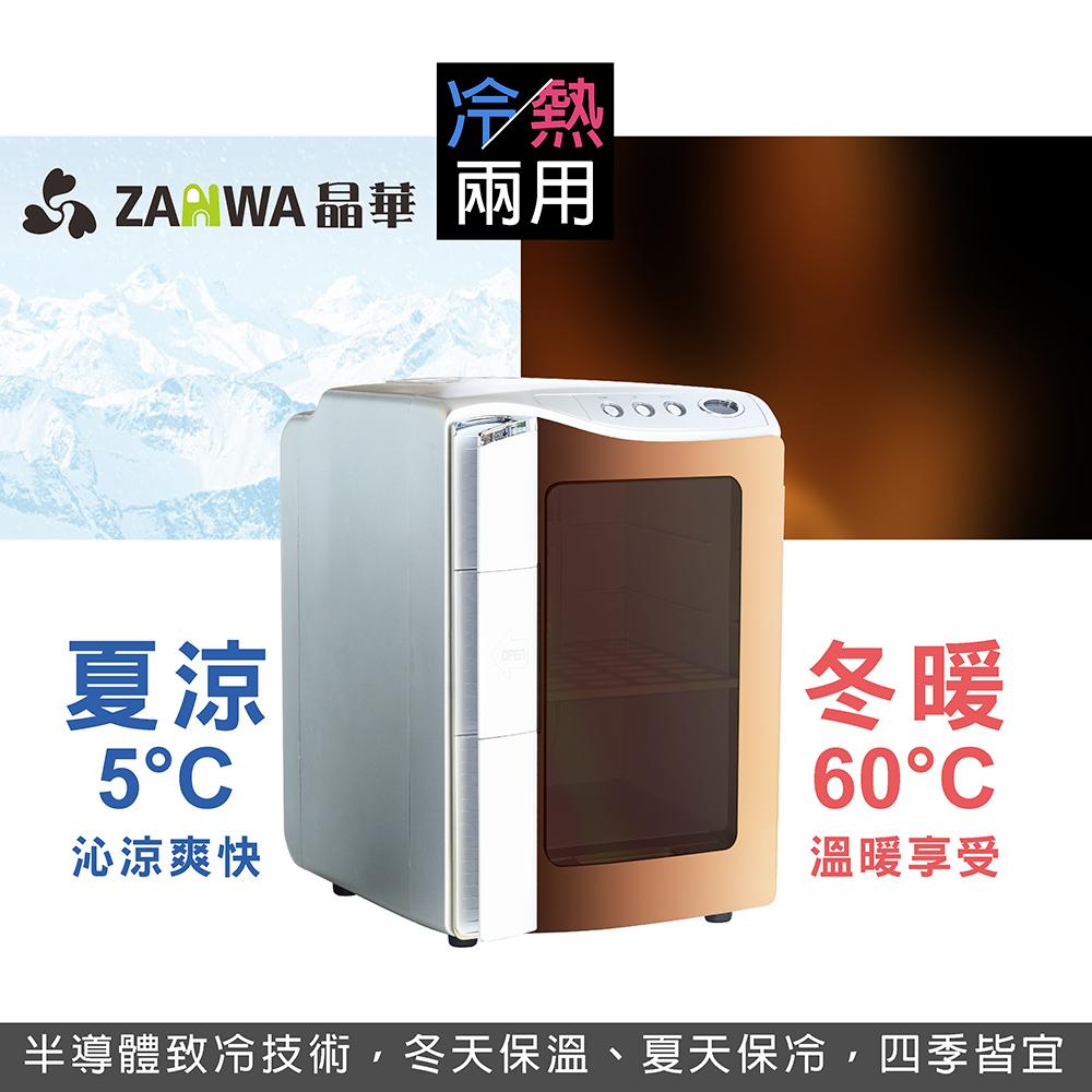 ZANWA晶華電子行動冰箱行動冰箱小冰箱冷藏箱CLT-20AS-G