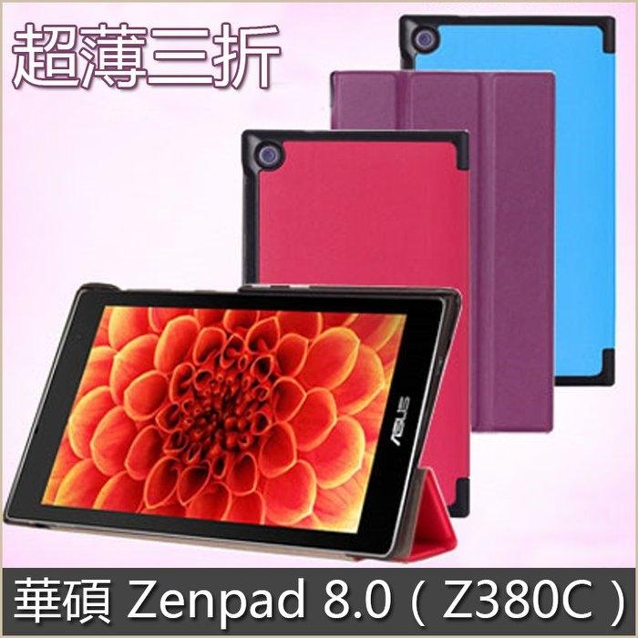 超薄三折華碩ASUS Zenpad 8.0平板皮套磁吸保護套Z380C皮套Z380KL平板電腦保護殼