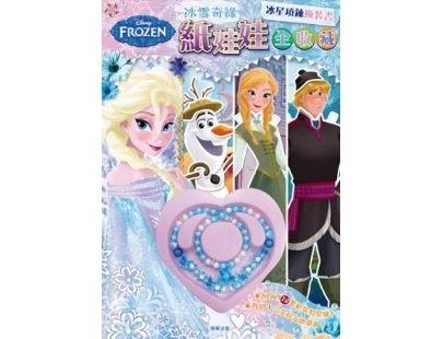 冰雪奇緣紙娃娃全收藏:冰星項鍊RB005C根華OS shop FROZEN安娜艾莎雪寶