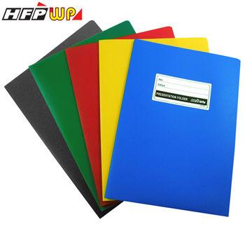 7折 HFPWP 10個A3&A4文件夾環保無毒材質 台灣製 E3735A-10