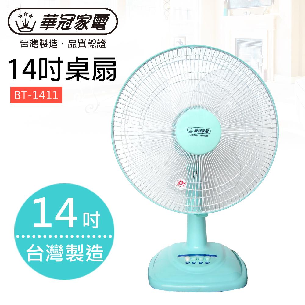 華冠14吋桌扇 / 立扇 / 涼風扇 / 電扇(BT-1411)