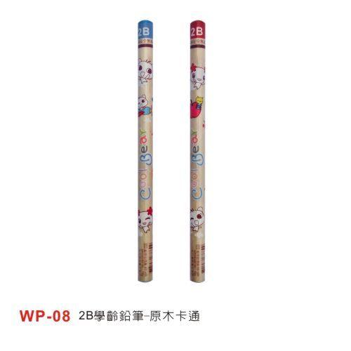 義大文具批發網~尚禹 原木卡通2B學齡鉛筆 WP-08
